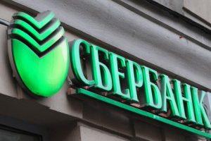 Нацбанк Украины получил документы на покупку 22,5% «дочки» Сбербанка