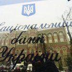 Нацбанк Украины снизил ставку до 13%