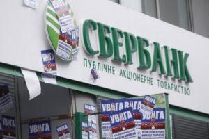 Сбербанк не получит денег от продажи «дочки» на Украине