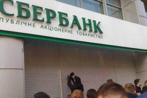 Хасис: Сбербанк примет решение о продаже украинского VS Bank до конца лета