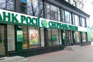 Сбербанк России намерен отказаться от Крыма