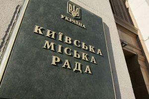 В Киеве создали карту с информацией о ремонтах бюветных комплексов