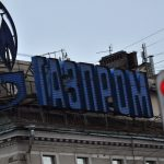 """""""Нафтогаз"""" готов возобновить закупку газа у """"Газпрома"""" - Коболев"""