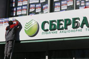 НБУ отказал Гуцериеву и Гусельникову в покупке украинской «дочки» Сбербанка