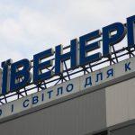 """ФГУ продал 25% акций компании """"Киевэнерго"""""""