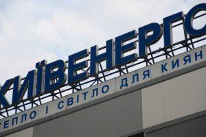 ФГУ продал 25% акций компании «Киевэнерго»