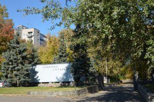 Украина планирует приватизировать киностудию им. Довженко и национальный цирк