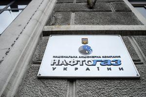 «Нафтогаз» объяснил, почему засекретил решение арбитража по «Газпрому»