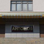 "Глава ""Антонова"" объяснил возобновление сотрудничества с Россией"