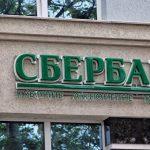 """Санкции мешают продаже """"Сбербанка"""" в Украине"""