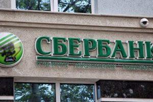 Санкции мешают продаже «Сбербанка» в Украине