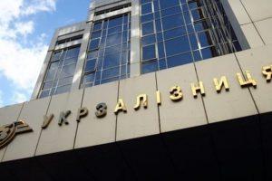 Стало известно о новых закупках «Укрзализныци» в России