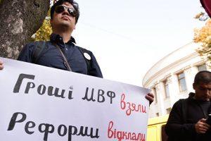 МВФ выдвинул Украине четыре условия