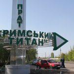 Украина сообщила о выбросах в Армянске в международные организации