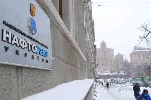 «Нафтогаз» озвучил условие отзыва иска к «Газпрому»