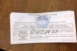 На выборах президента Украины люди голосовали за Владимира Путина