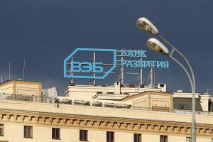 ВЭБ обратился в арбитражный суд Стокгольма с иском к Украине