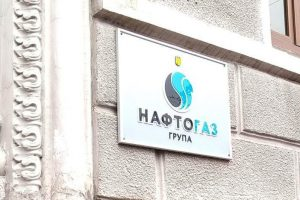 «Нафтогаз» сообщил, как распорядится полученными от РФ деньгами
