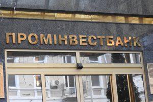 ВЭБ обвинил Украину в незаконной продаже его дочернего банка