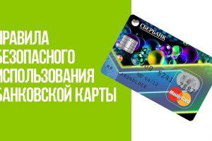 Безопасность использования кредитной карты: как не совершить ошибок