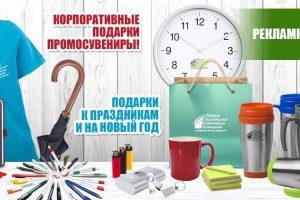 Рекламная продукция от Первой украинской сувенирной компании – лучший способ поощрения сотрудников
