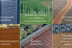 Продукция компании Забор-Харьков